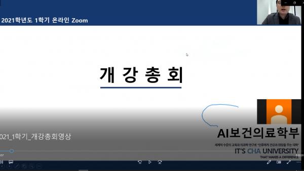 2021학년도 1학기 신입생 온라인 ZOOM 개강총회