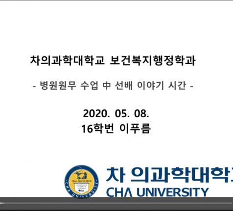 2020학년도 보건복지행정학과 졸업생 특강(Ocam)